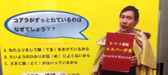 ☝︎☝︎3/23出題エスパー総統クイズ☝︎☝︎の答え