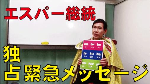 エスパー伊東総統就任あいさつ
